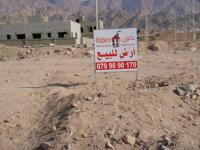 Resedential Land for sale in Aqaba